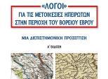 Βιβλιοπαρουσίαση:«Λόγοι» για τις μετοικεσίες Ηπειρωτών στην περιοχή του βορείου Έβρου