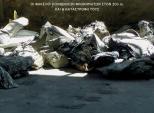 Βιβλιοπαρουσίαση «Ανεπιθύμητο παρελθόν: οι φάκελοι κοινωνικών φρονημάτων στον 20ο αιώνα και η καταστροφή τους»