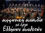 Μουσική βραδιά με έργα Ελλήνων συνθετών