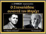 «Ο Στανισλάβσκι συναντά τον Μπρεχτ».