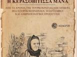 Βιβλιοπαρουσίαση: Ανδρομάχη Μπούνα, Η Κερασοβίτισσα μάνα
