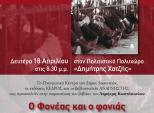 Βιβλιοπαρουσίαση: Δημήτρης Κωστόπουλος,  Ο Φονέας και ο φονιάς
