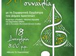 Χριστουγεννιάτικη συναυλία με τη Συμφωνική Ορχήστρα