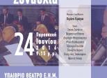 Συναυλία με τη Συμφωνική Ορχήστρα της Εθνικής Ραδιοφωνίας και Τηλεόρασης της Αλβανίας