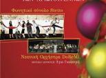 «Φωνές των Χριστουγέννων»
