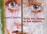 Βιβλιοπαρουσίαση: Γεωργία Σ. Σκοπούλη, Αυτές που ζήσανε σε δύο κόσμους