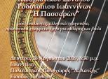 Συναυλία του Κιθαριστικού Συνόλου Ροδοτοπίου στα Ιωάννινα