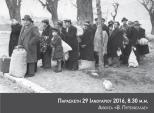 Ημέρα μνήμης του Ολοκαυτώματος
