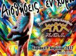 Μουσικοχορευτική Εκδήλωση Χορευτικού Ομίλου Ιωαννίνων