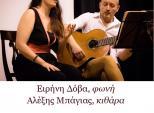 Χριστούγεννα στη λίμνη με κιθάρα και τραγούδι  Ειρήνη Δόβα, σοπράνο, και Αλέξης Μπάγιας, κιθάρα