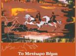 Βιβλιοπαρουσίαση: Το Μετέωρο Βήμα της Μακεδονίας