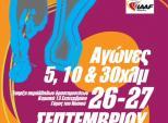 9ος Γύρος Λίμνης Ιωαννίνων 2015 - Ιωάννινα, φιλικός προορισμός!