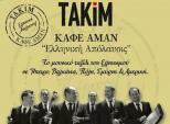 ΤΑΚΙΜ - ΚΑΦΕ ΑΜΑΝ,  Ελληνική απόλαυσις!...