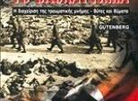 Βιβλιοπαρουσίαση: Γιώργος Κόκκινος, Το Ολοκαύτωμα