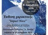 """6 Δεκεμβρίου, Εγκαίνια έκθεσης χαρακτικής:"""" Impact wave"""""""