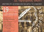 Πολιτιστικός Σύνδεσμος Ζαγορισίων: Ως «αργυρούς αιών»