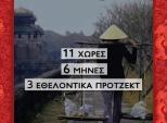 Προβολή του ντοκιμαντέρ, ''AsiaQuest : Ταξίδι στην Ανατολή με προορισμό τον άνθρωπο''